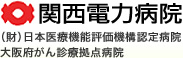 関西電力病院 (財)日本医療機能評価機構認定病院 大阪府がん診療拠点病院
